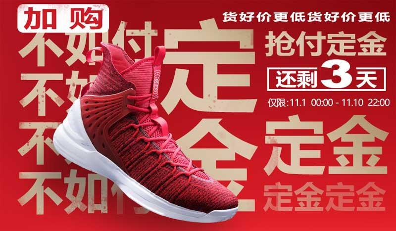 Chương trình khuyến mãi của Li Ning ngày 11/11/2018